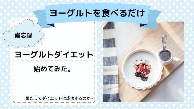 ヨーグルトダイエットを始めてみた【備忘録】