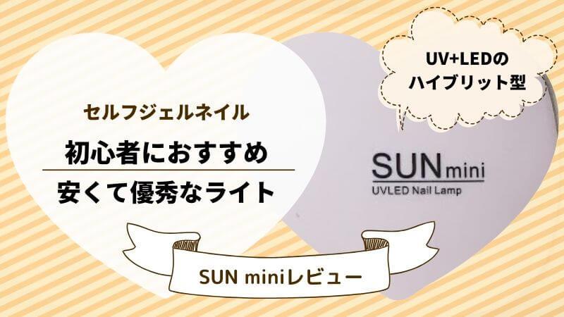 セルフジェルネイル初心者におすすめの硬化用ライト【SUN miniレビュー】